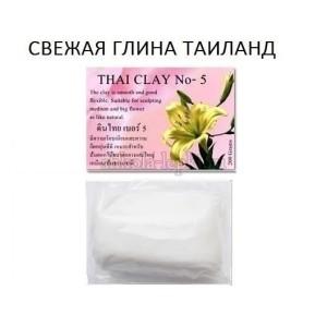 Тайская глина №5 «холодный фарфор» для лепки цветов