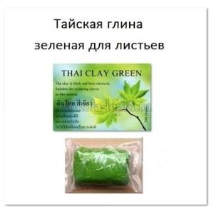 Зеленая глина для листьев «холодный фарфор»