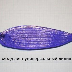 Молд лист лилия, тюльпан L №053