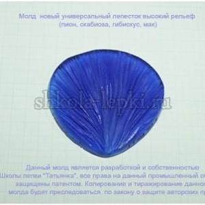 Молд лепесток универсальный № 555