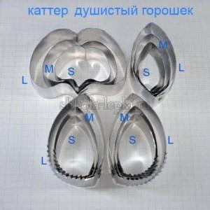 Каттер душистый горошек (4 каттера в наборе) №3480