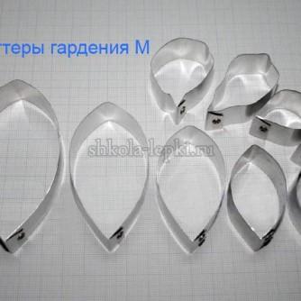 Каттеры гардения 9 предметов набор