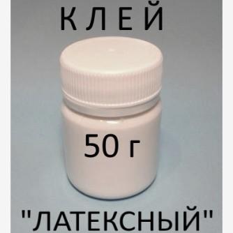 Клей «латексный» универсал 50г