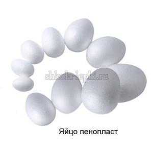Яйцо пенопластовое поштучно