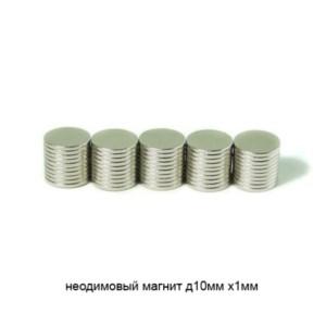 Магнит неодимовый диск 10мм х 1мм (набор 10 шт)