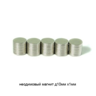 магниты 10 мм