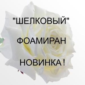«Шелковый» фоамиран