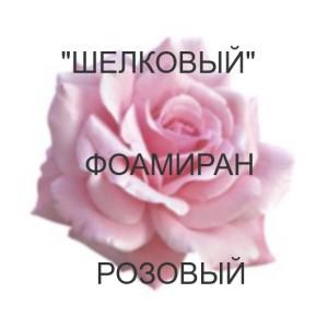 «Шелковый» фоамиран розовый 0,5мм, 25х50см