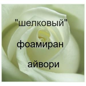 «Шелковый» фоамиран цвет айвори тонкий 0,5 мм