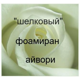 шелковый фоамиран айвори