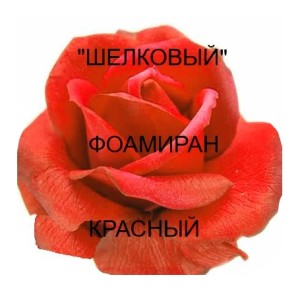 «Шелковый» фоамиран 0,5мм красный 50х50 см
