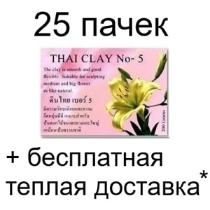 25 пачек Глины №5 + бесплатная теплая доставка*