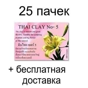 25 пачек Глины №5 + бесплатная теплая доставка по РФ*