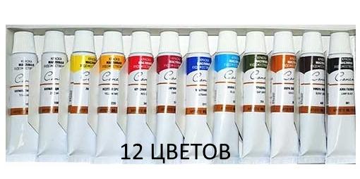 Краска масляная (набор 12 цветов)