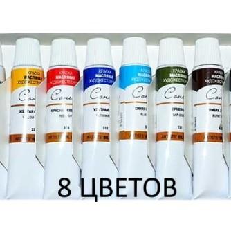 Набор масляных красок ( 8 цветов) Сонет