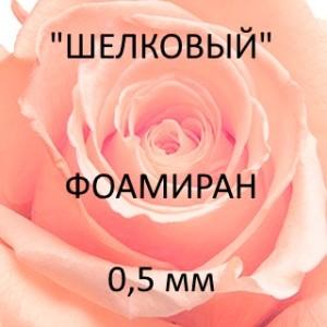 «Шелковый» фоамиран 0,5мм «лососевая роза» 50х50 см