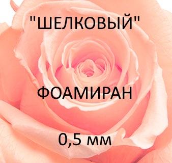 Шелковый фоамиран 50 см х 50 см, цвет «лососевая роза»