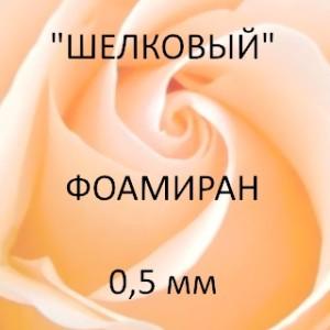 «Шелковый» фоамиран 0,5мм персиковый 50х50 см