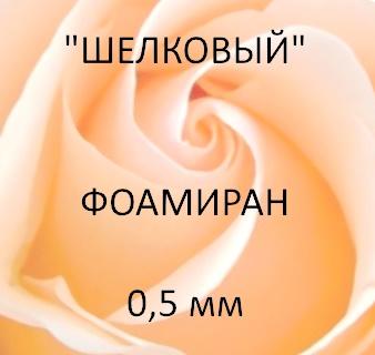 Шелковый персиковый