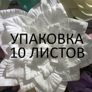 Фоамиран «Шелковый ЛЮКС» 2мм белый 50х50см, упаковка 10 листов