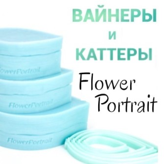 Вайнеры и каттеры Flower Portrait