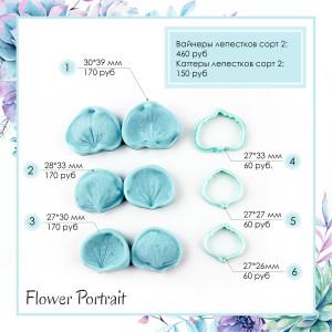 Вайнеры и пластиковые каттеры Flower Portrait