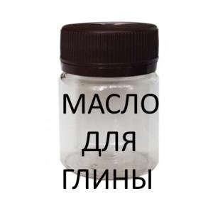 Масло для глины